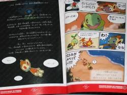 Bild: Ken Sugimori Manga