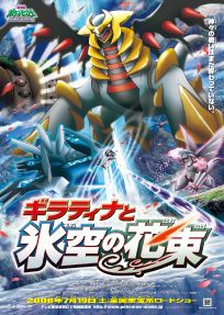 Bild: Erstes Poster des 11. Pokémon-Films