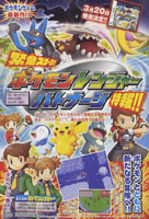 Bild: 1. Scan zu Pokémon Ranger Batonāji