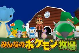 Bild: Screenshot und Logo aus Minna no Pokémon Bokujou