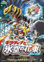 Bild: Finales Poster des 11. Films