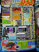 Bild: Achtes Bild zu Coro Coro 05/2008
