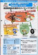 Bild: Merchandise mit neuen Pokémon