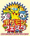 Bild: Logo der Pokémon Festa 2008