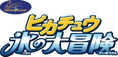 Bild: Logo von ikachu Kōri no Daibōken