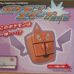 Bild: Pokémon Scoop (Frost Rotom)