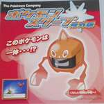 Bild: Pokémon Scoop (4)