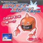 Bild: Pokémon Scoop (Heat Rotom)