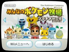 Bild: Minna no Pokémon Bokujδ Platinum-Version