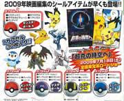 Bild: Scan der Katalogseite zu den Aufklebern