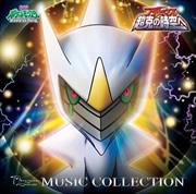 Bild: Cover der Music Collection