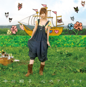 Bild: Cover der regulären Single
