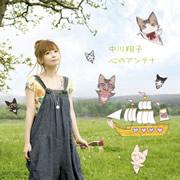 Bild: Reguläres Cover der Single mit DVD