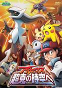 Bild: DVD-Cover des 12. Films