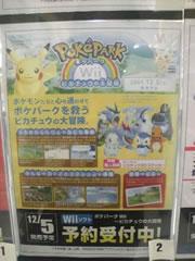 Bild: Werbeposter zum neuen Spiel