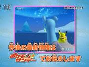 Bild: PokéPark Wii bei Pokémon Sunday