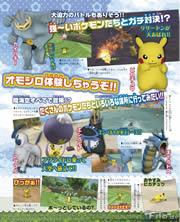 Bild: Heftvorschau Famitsu DS+Wii 12/09 (2)