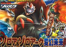 Coro Coro beiliegendes Pokémon-Film-Poster
