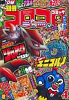 Cover von Coro Coro Comics Special 04/2010