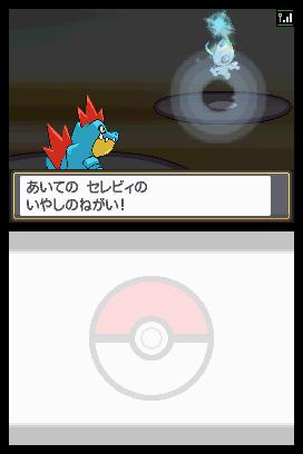 Screenshot von Celebi (4)