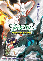 Poster zu Pocket Monsters Best Wishes!