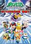 Verkündung, dass Pocket Monsters Diamond & Pearl am 9. September 2010 endet