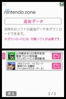 Limitierte Extras für DS-Spiele