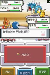 Bild: Koreanischer Screenshot von DP