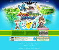 Bild: Ranger-2-Website auf Nintendo.co.jp