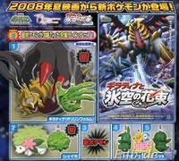 Bild: Pokémon-Figuren zum 11. Film, darunter ein verhülltes Neues