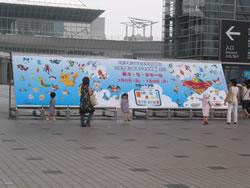 Bild: Vor dem Eingang der Pokémon Festa 2005