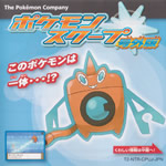 Bild: Pokémon Scoop (Wash Rotom)