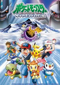 Bild: Aktuelles Promo-Poster des Pokémon-TV-Anime