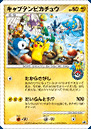20080926_captain-pikachu-card.jpg