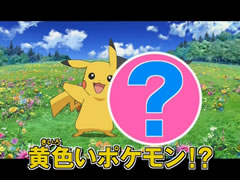 Bild: Pikachu und geheimes Pokémon