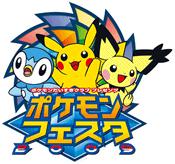 Bild: Logo Pokémon Festa 2009