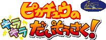 Bild: Logo des neuen Kurzfilms