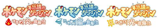 Bild: Logos der drei neuen WiiWare-Spiele