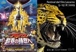 Bild: Poster vom 12. Film und des Filmfestivals