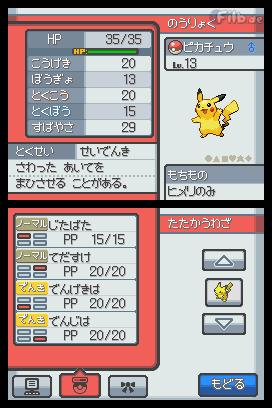 Bild: Screenshot von Pikachu