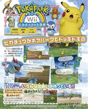 Bild: Heftvorschau Famitsu DS+Wii 12/09 (1)