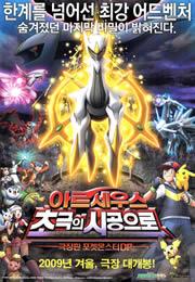 Bild: Koreanisches Filmposter
