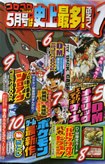 Scan: Themen von Coro Coro Comics 05/2010 (1)
