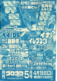 Scan: Themen von Coro Coro Comics 05/2010 (2)