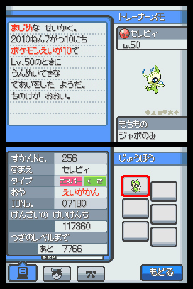 Screenshot von Celebi (1)