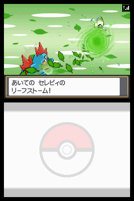 Screenshot von Celebi (3)