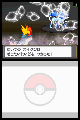 Screenshot von Suicune
