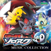 Cover der Music Collection des 13. Pokémon-Films