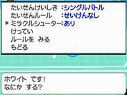 20100811_miracle-shooter_screenshot1.jpg