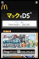 Hauptmenü von McD's de DS